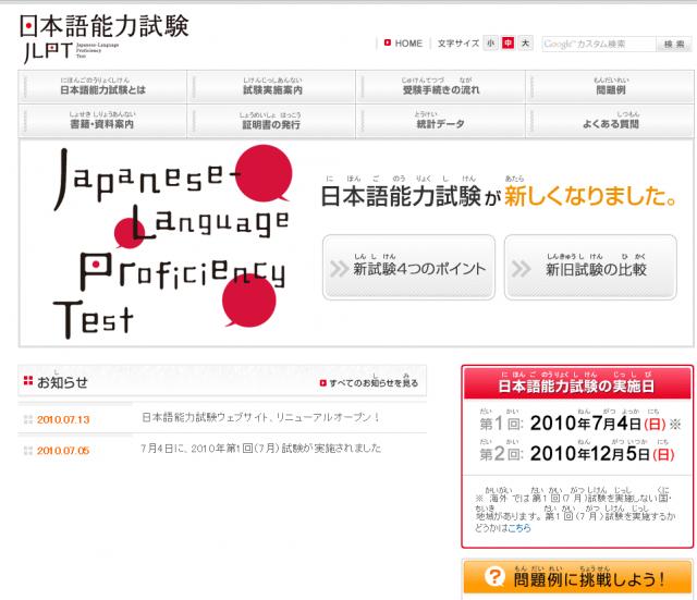 日本語能力試験(JLPT)の公式サイトです。新しい日本語能力試験の問題... Language