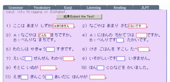 Online Japanese Tests   NIHONGO eな - Portal for Learning