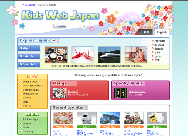 Yahoo! Kids (known as Yahoo!きっず in Japan) is a public web portal provided by Yahoo! Japan to find age appropriate online content for children between the ages of four and twelve. This site was formerly available in English via Yahoo!, where it was known as Yahooligans! until December