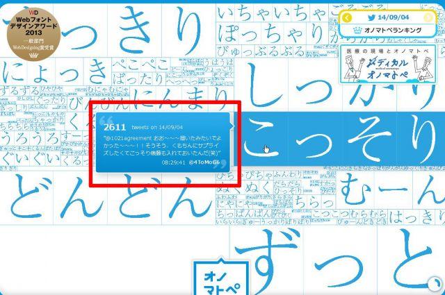Onomatopelabo Nihongo E Portal For Learning Japanese
