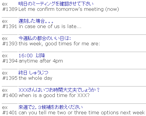 Help with writing emails 2 nihongo e portal for learning since there so many examples even if you cant the given phrases as they are you can probably switch a few words here and there to make the sentences you spiritdancerdesigns Image collections