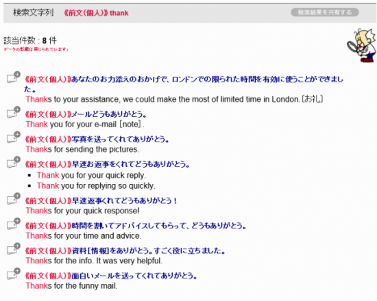 How to write japanese business email