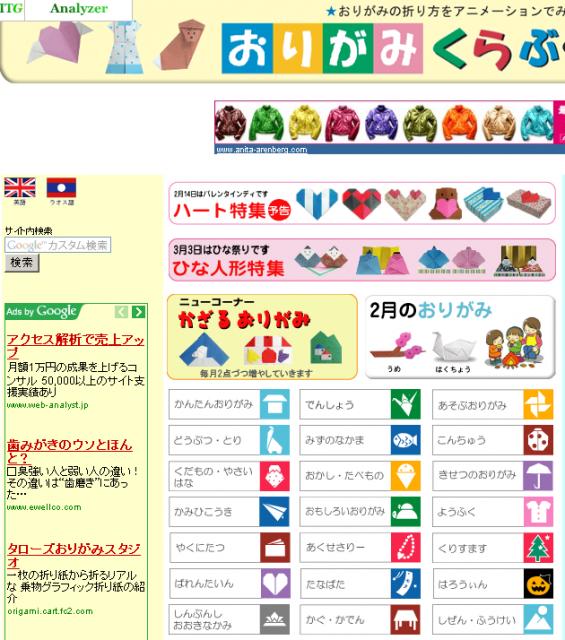 クリスマス 折り紙 折り紙クラブ : nihongo-e-na.com