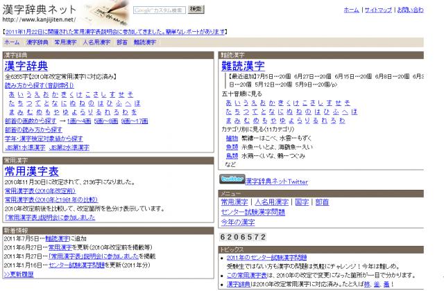 いわゆる 漢字