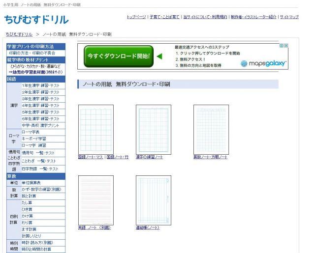 かな漢字などが練習できるダウンロードサイト集めました
