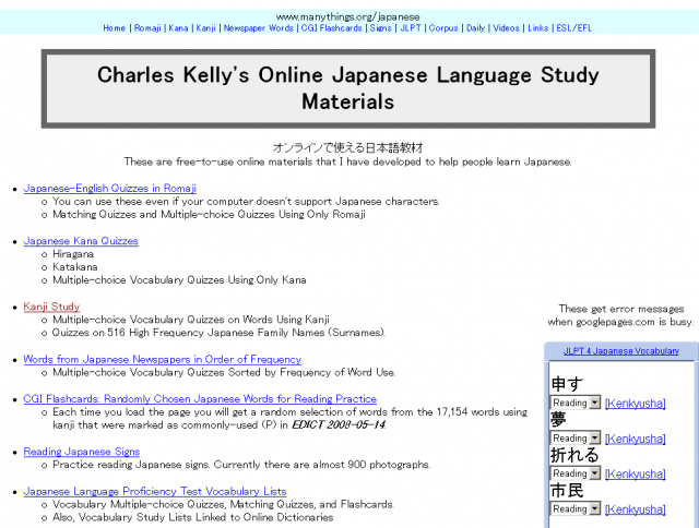 Charles Kelly's Online Japanese Language Study Materials