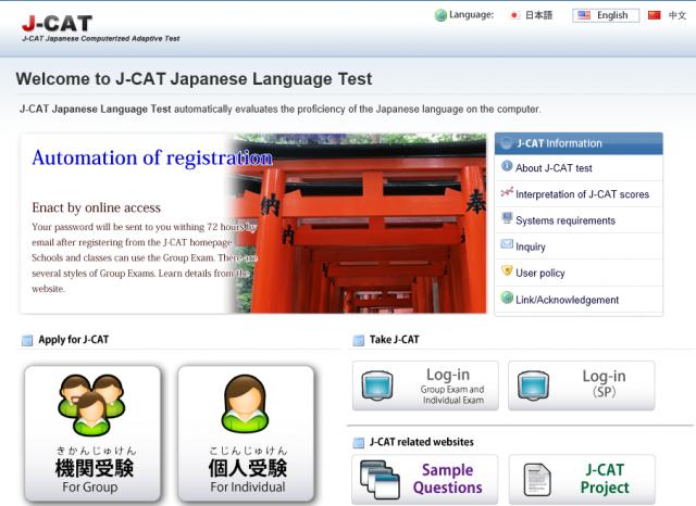 J-CAT Japanese Language Test | NIHONGO eな - Portal for