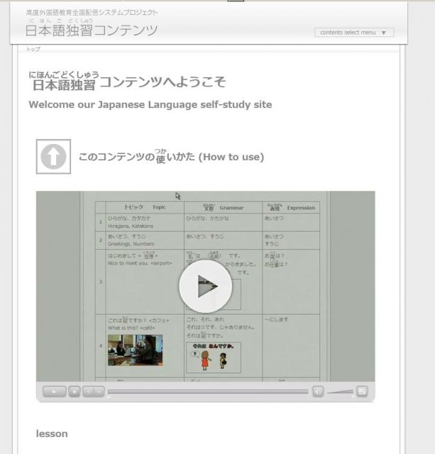 Japanese Language self-study site | NIHONGO eな - Portal for