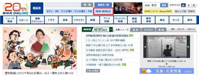 NHKオンライン (NHK ONLINE) | NIHONGO eな - Portal for Learning