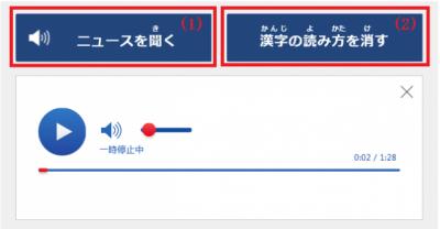 NHK NEWS WEB EASY | NIHONGO eな - Portal for Learning Japanese -