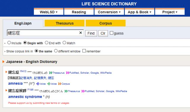 ONLINE LIFE SCIENCE DICTIONARY(WebLSD) | NIHONGO eな