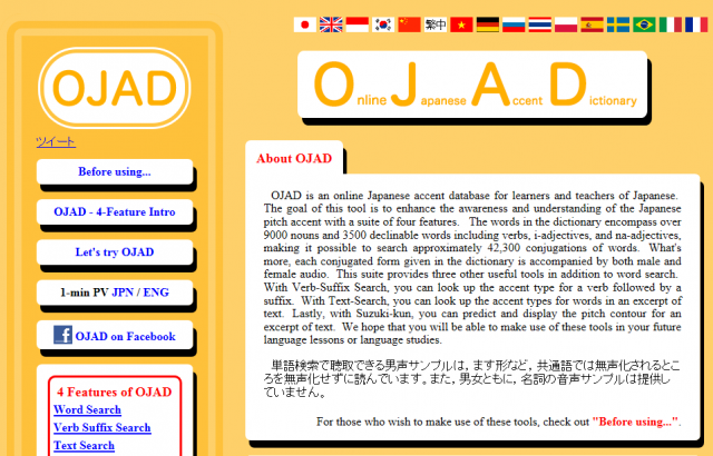 OJAD-Online Japanese Accent Dictionary | NIHONGO eな