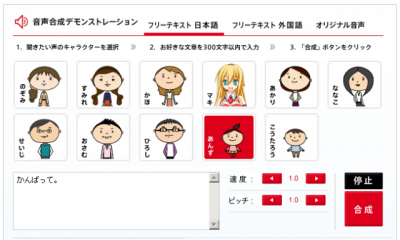 Read aloud in Japanese! | NIHONGO eな - Portal for Learning Japanese -