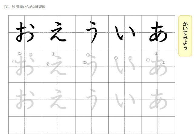 We gathered sites for downloading Kana and Kanji practice ...