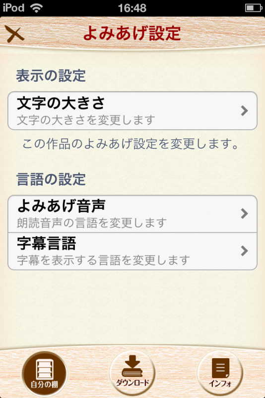 Learn about Japan and Japanese through listening | NIHONGO eな iOS
