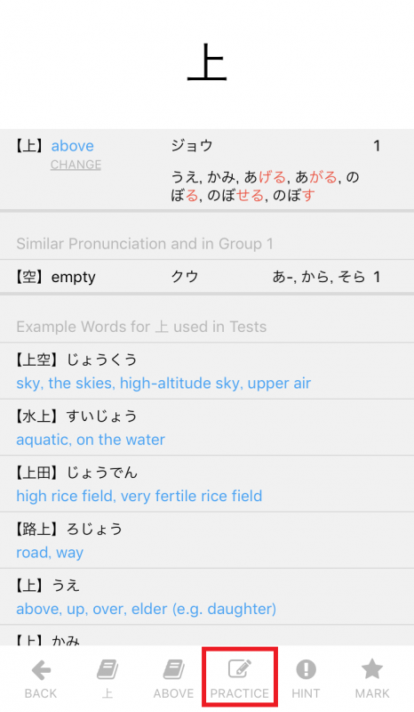 Learn kanji with an abundance of tests and convenient