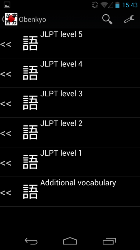 Lots of studying, lots of quizzes!   NIHONGO eな Android Edition