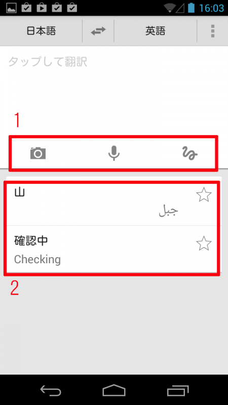 Best app for translating multiple languages! | NIHONGO eな Android
