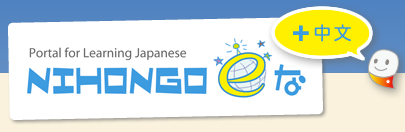 NIHONGO e な - Portal for Learning Japanese